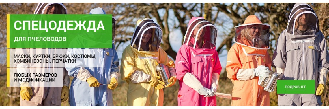 Одежда пчеловода